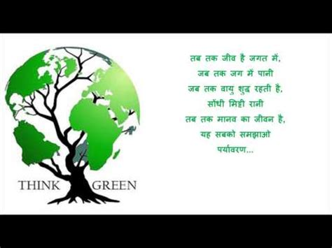 Paragraph on Save Our Environment by Silki